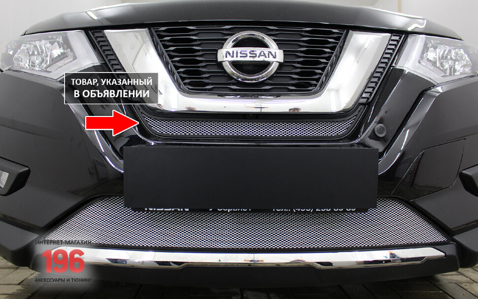 Защита радиатора Nissan X-Trail T32 2018- chrome середина